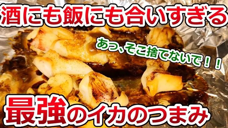 本当は教えたくない・・・。アオリイカを使った絶品の「肝焼き」の作り方、教えます。