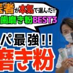 【歯磨き粉 おすすめ 市販】コスパの良い 市販の歯磨き粉 BEST3【歯科医師が本気で厳選しました】(2021年)