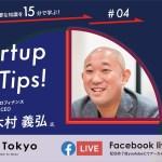 Startup15minTips! 〜資金調達で困らない収益モデルの作り方〜