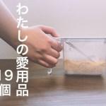 【ミニマリスト】買ってよかったキッチンツール19選【サクサク紹介】