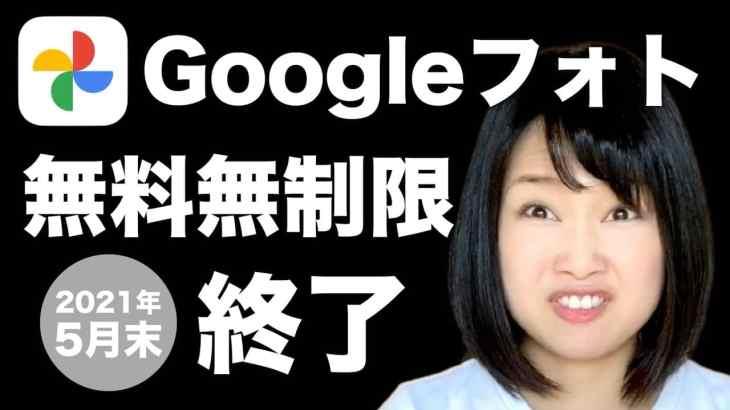 これからどうする?Googleフォト無料無制限終了!変更内容と対策を紹介!