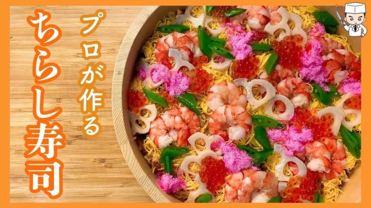 プロが教える!具だくさんな「ちらし寿司」の作り方[Hinamatsuri Chirashi Sushi Recipe]