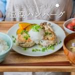 【和食】豆腐ハンバーグの作り方。夏野菜/tofu/ヘルシー/暮らし/レシピ