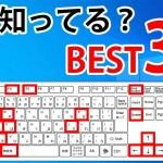 効率を爆上げするパソコンのショートカットキー&テクニック ランキング30選(Windows編)