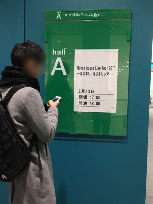 グースハウス,Goose House,工藤秀平,竹渕慶,東京国際フォーラム