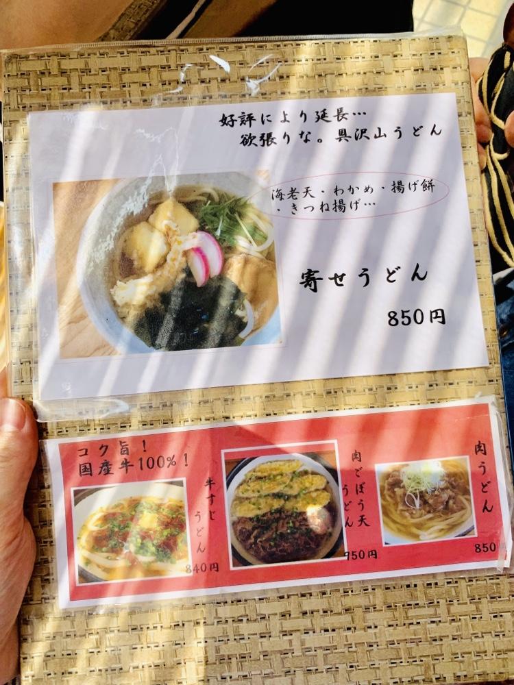 福岡,うどん日和,うどん,udon,グルメ,福岡グルメ,