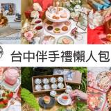 2021台中伴手禮懶人包:名產伴手禮、宅配美食、年節禮盒、中秋禮盒、聖誕禮盒就靠這篇!