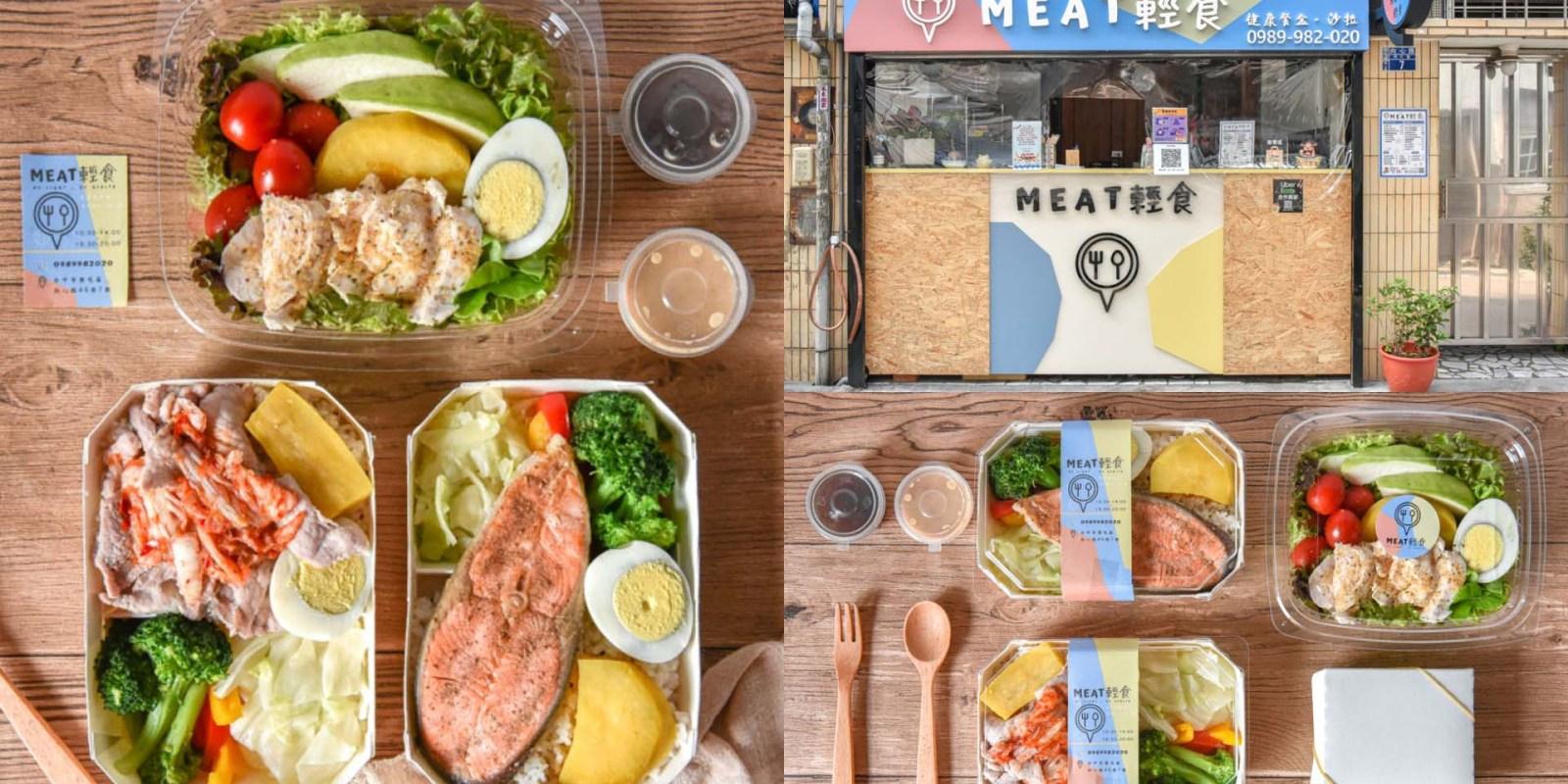 Meat 輕食:台中南屯區美食-健康便當推薦!低卡無負擔的美味便當,健身減肥必吃的輕食料理,可外送!