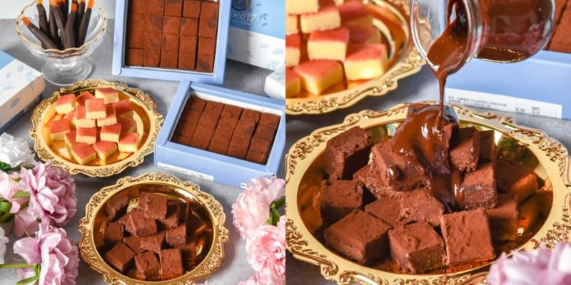 Choco17 巧克力:台中宅配美食-情人節巧克力推薦!手工製作的生巧克力入口即化,適合作為伴手禮及彌月禮盒,另有團購優惠方案!
