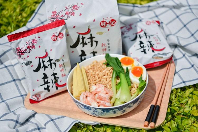 好記麻辣乾拌麵:台北宅配美食-連素食者都能安心享用的全素麻辣乾拌麵!