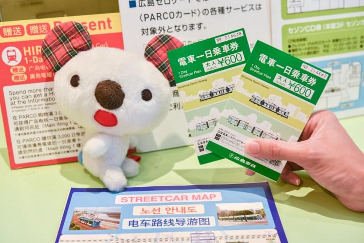【日本廣島縣自由行】PARCO全館購物滿¥3,000,可兌換「廣島電車一日乘車券」