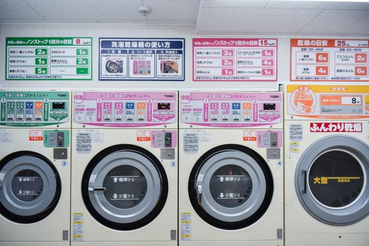 【日本廣島縣自由行】投幣式自助洗衣店,洗衣烘衣簡單又方便!