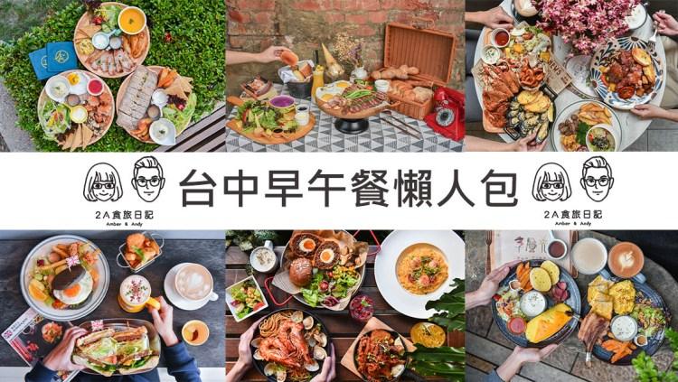 2021台中早午餐懶人包,超過40家的早午餐餐廳,持續更新中!