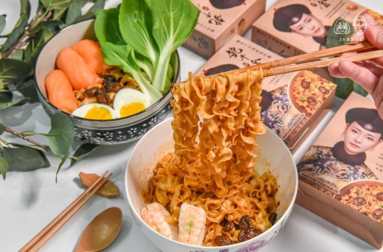 鮑千金:全台宅配美食-吃得到鮑魚的頂級奢華「鮑魚干貝海鮮乾拌麵」,香辣涮嘴宵夜的好夥伴!