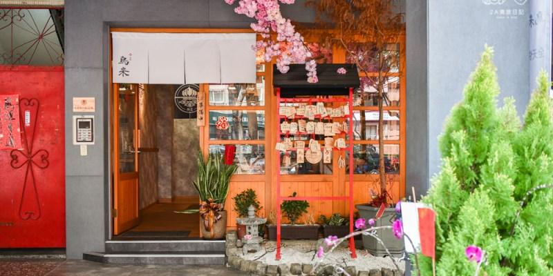 烏米日式無菜單料理:台中北區美食-$580元起的平價日本料理套餐,擺盤精緻食材新鮮,位子不多建議預約!