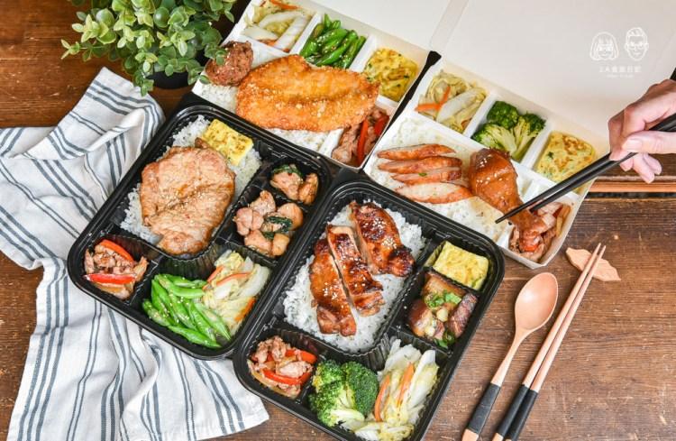好日子雙主菜便當:台中西屯區美食-鄰近七期商辦大樓的平價雙主菜會議便當,口味清爽不油膩,可外送、外帶!