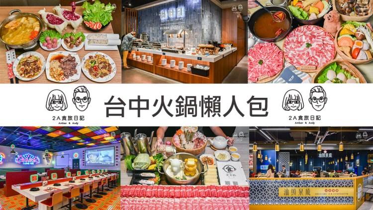 2021台中火鍋懶人包,超過35家火鍋餐廳,持續更新中!