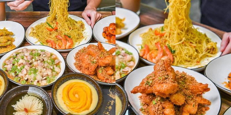 嚐粵工坊:台中北屯區美食-鄰近太原夜市,來自香港的暖心手作家常粵菜,適合家庭團體包場聚餐!