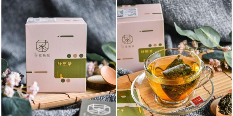 茶敬茶 Tea to Tea:台北宅配美食-大安區永康商圈手搖飲料店,推出壓力大、生活節奏急促的人適合飲用的舒壓茶!