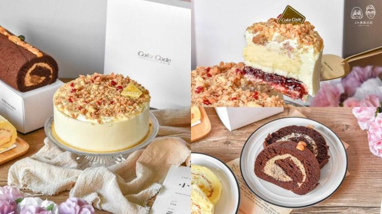 Color C'ode凱莉小姐台中美術店:台中西區美食-蛋糕推薦!甜而不膩且用料實在的手工蛋糕,海鹽雙層乳酪入口即化、口感豐富,另提供彌月蛋糕、生日蛋糕、父親節蛋糕等服務!