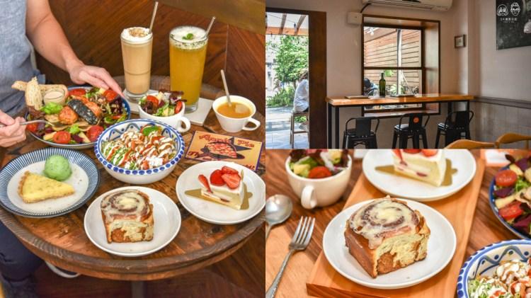 Yolo Moment 新美式舒食烘焙坊-彰化店:彰化美食-高評價的老宅早午餐咖啡廳,推薦必點酥酥QQ的好吃肉桂捲,悠閒的環境適合情侶約會,另提供會議包場及茶點外燴的服務!