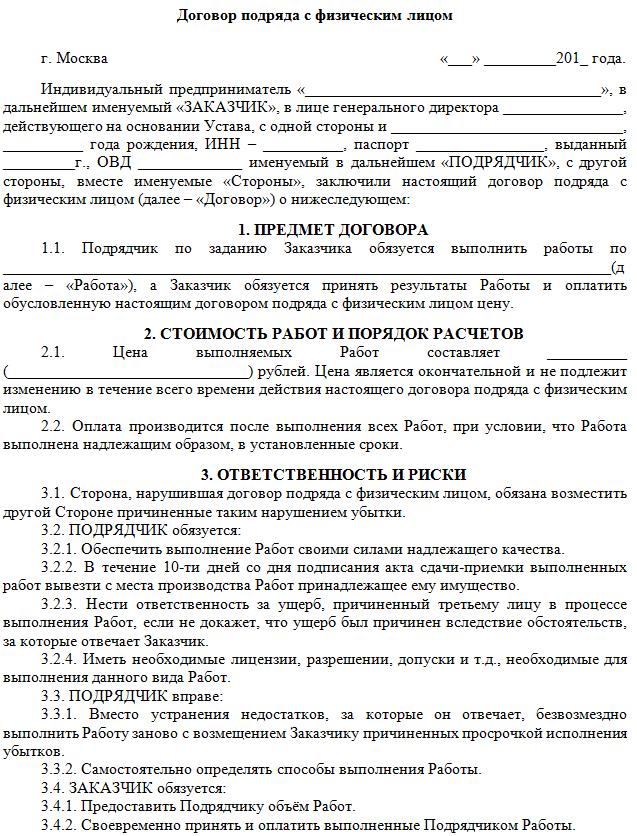 Договор на строительные и отделочные работы между юр лицами