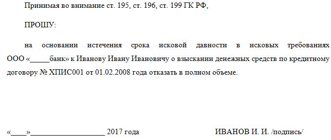 Срок давности кредита согласно закону российской аннулируется
