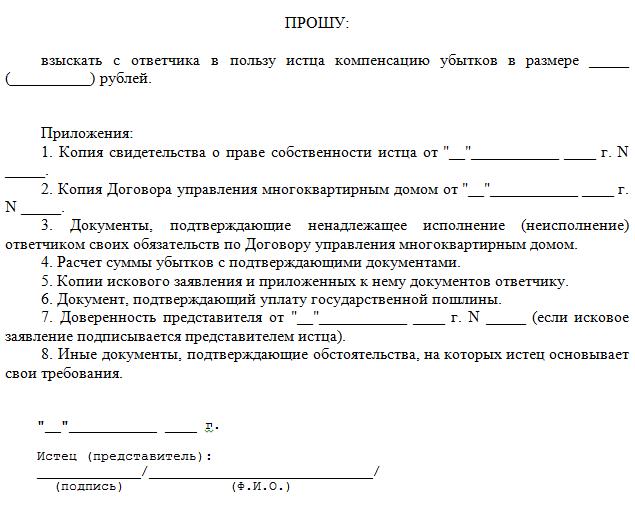 Список управляющих компаний москвы по адресам