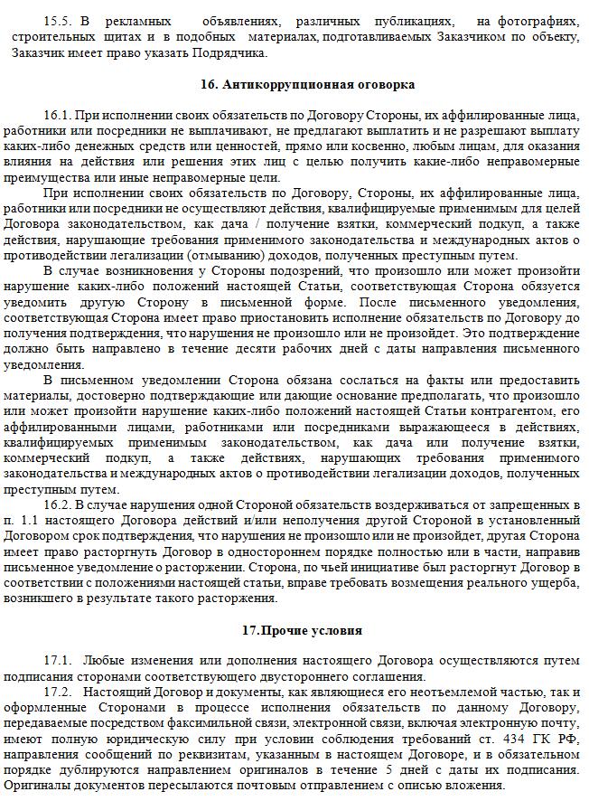 Договор ответственного хранения между юридическими лицами без оплаты
