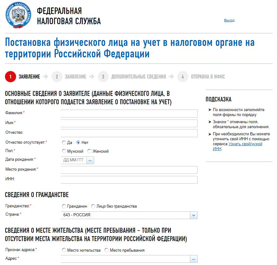 Продлить регистрации после подачи рвп