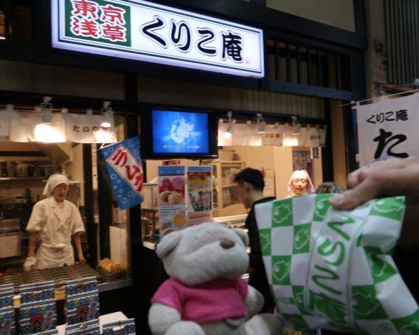 IMG 0024 1024x683 12 Days of Japan Travels: Ichiran Ramen & Kamiya Pub Reviews Day 10!