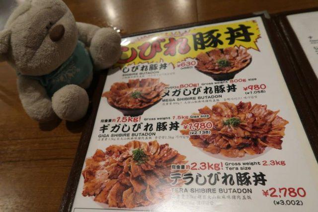 Menu of Butadon (BBQ Grilled Pork Rice) Ameyoko Ueno Tokyo