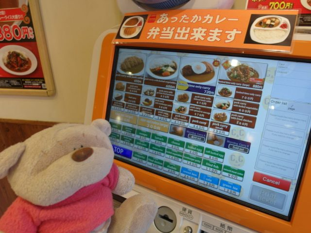 Curry House Shinjuku Ordering Machine