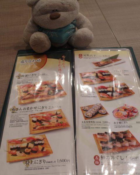 Midori Sushi (美登丽) Shibuya Mark City Menu