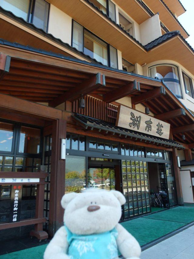 Entrance of Konansou Mount Fuji Hotel (湖南庄)
