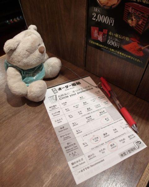 Untitled10 e1511270634959 12 Days of Japan Travels: Ichiran Ramen & Kamiya Pub Reviews Day 10!