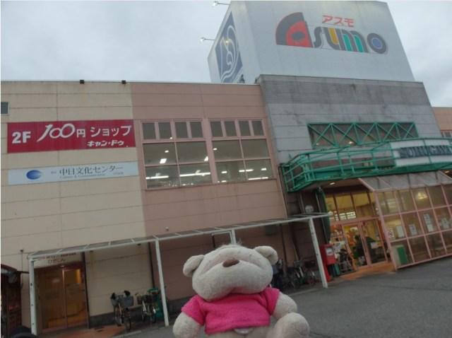Surugaya Asumo Shopping Mall Takayama