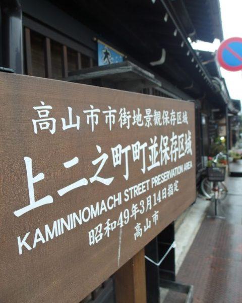 Kamininomachi Street Preservation Area Takayama