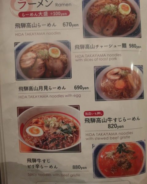 Noodles Menu Tenaga Ashinaga Restaurant Takayama