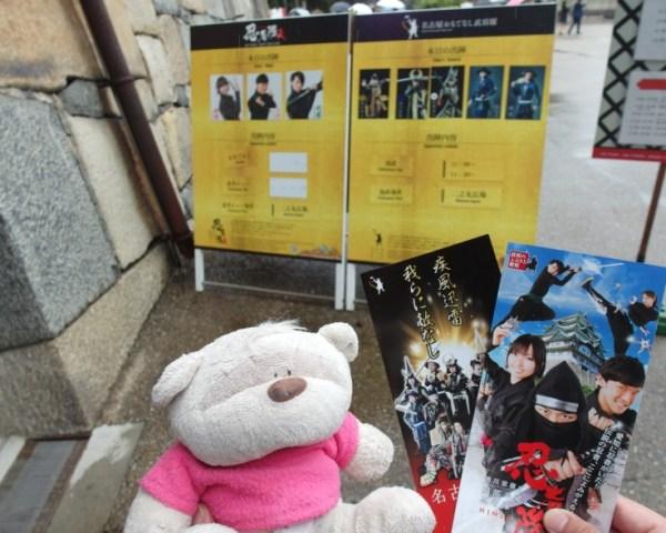 Samurai, Ninja and Assassin Performances at Nagoya Castle