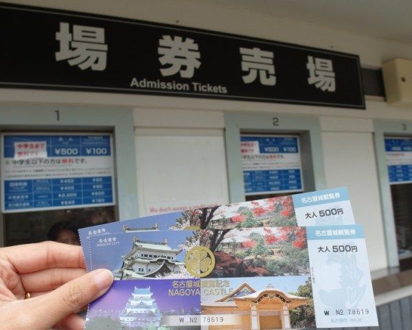 Entrance Ticket to Nagoya Castle costs 500 yen