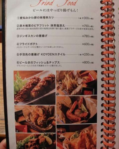 Menu of Craft Beer Koyoen Nagoya