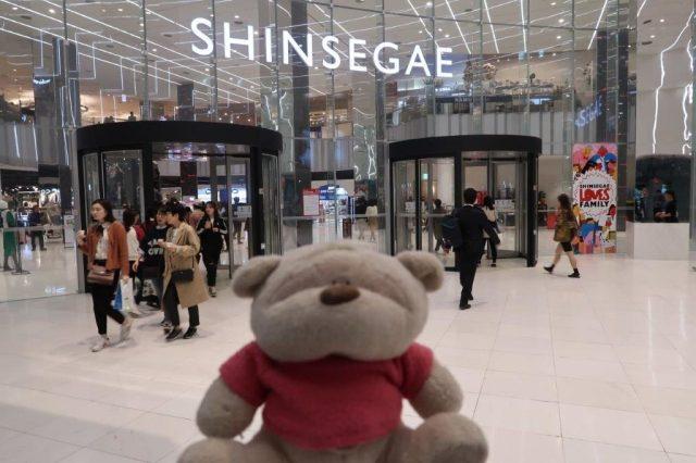 Shinsegae Shopping Mall Busan