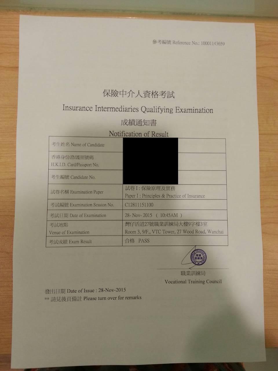 Sharonchan 28/11/2015 IIQE Paper 1 保險中介人資格考試卷一 Pass