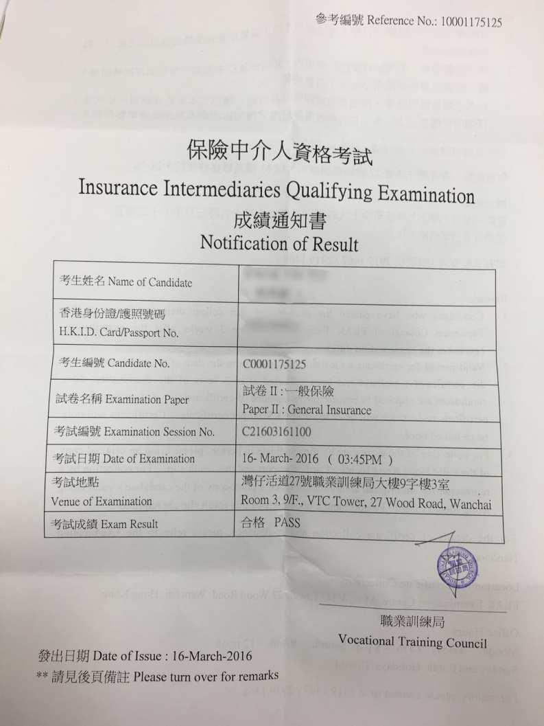 EK 16/3/2016 IIQE Paper 2 保險中介人資格考試卷二 Pass