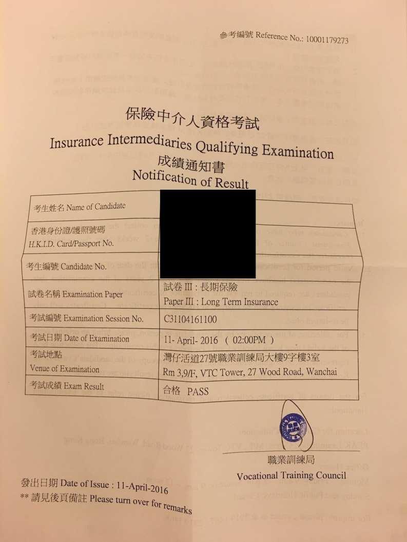 YYY 11/4/2016 IIQE Paper 3 保險中介人資格考試卷三 Pass