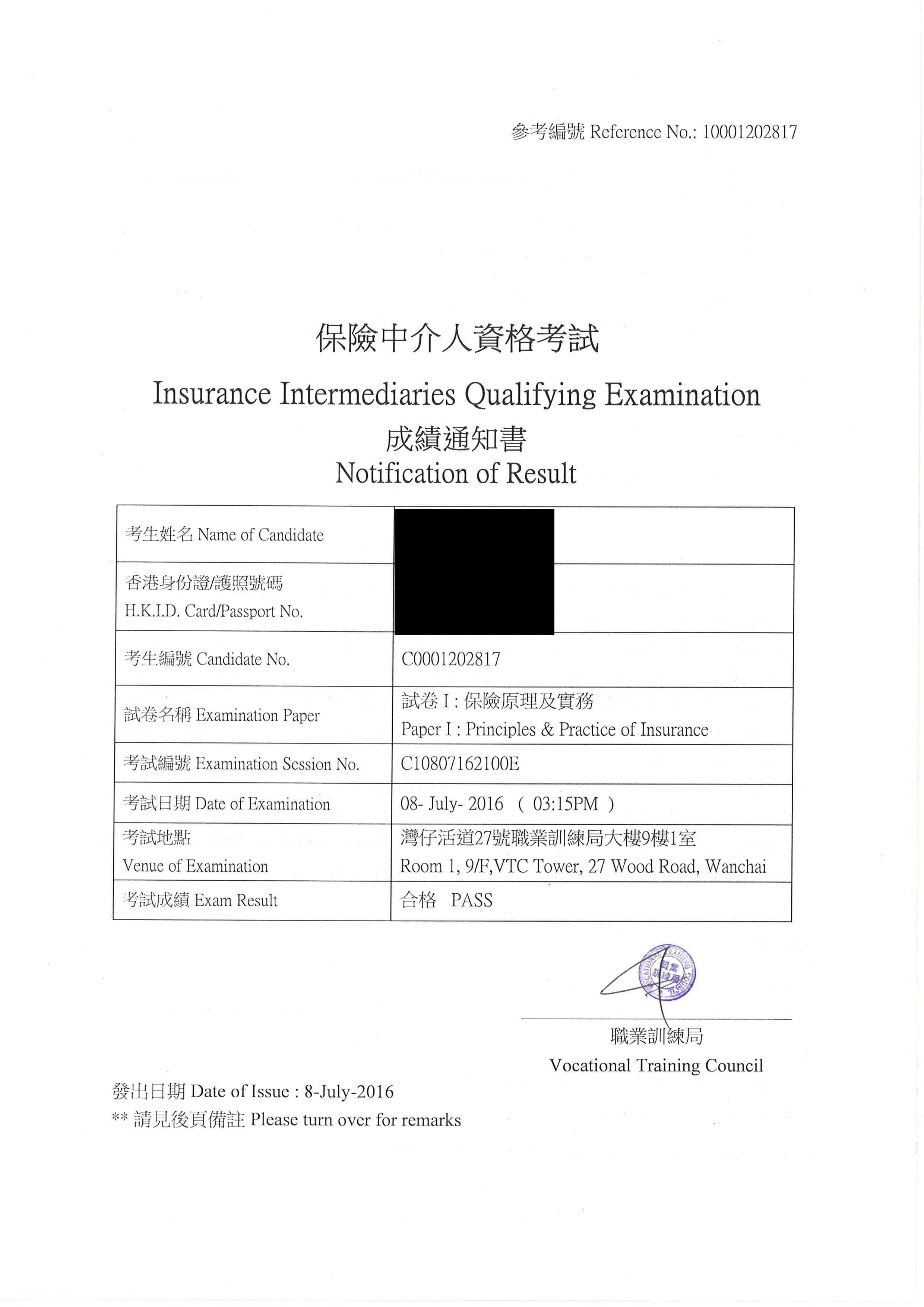 LCW 8/7/2016 IIQE Paper 1  保險中介人資格考試卷一 Pass