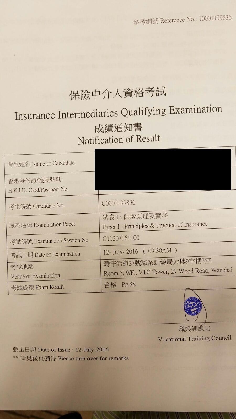 RDLA 11/7/2016 IIQE Paper 1 保險中介人資格考試卷一 Pass