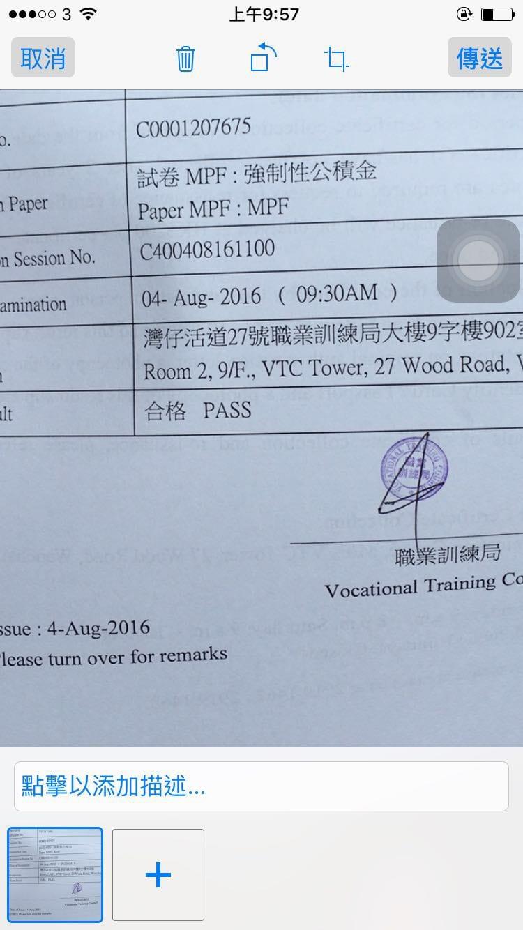 YKW 5/8/2016 MPFE 強積金中介人資格考試 Pass