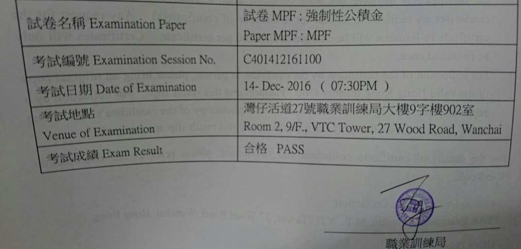 LNY 14/12/2016 MPFE 強積金中介人資格考試 Pass